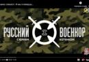 Игорь Немодрук. Украину сливают…  Видео.
