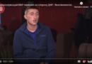 Военный ВСУ перешёл на сторону ДНР и рассказал шокирующую правду про украинскую армию (ВИДЕО)