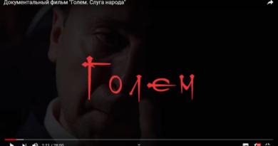 ГОЛЕМ. СЛУГА НАРОДА.   Фильм Александра Бернатовича.