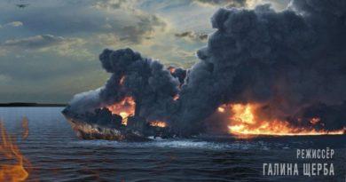 Документальный фильм «Волга в огне» (видео)