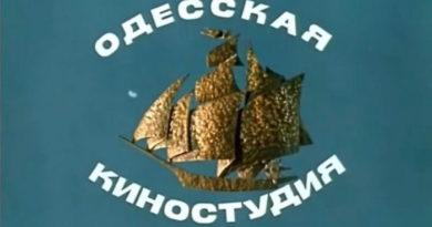 Забытые шедевры: 10 лучших приключенческих фильмов Одесской киностудии