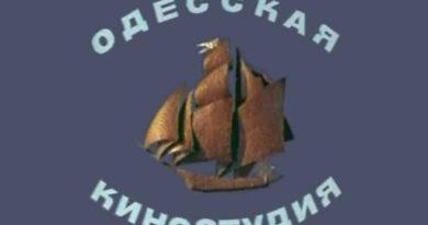 Кораблик Одесской киностудии