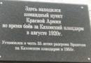 На Украине открыли восстановленный памятник Красной Армии — фото