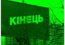 Александр Яблоков.Ликвидация собачьих парикмахеров