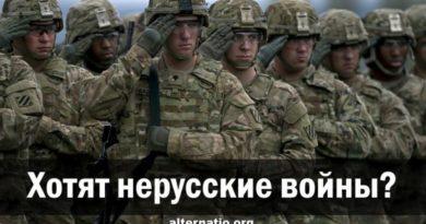 Алексей Белов.Хотят нерусские войны?