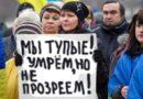 Владимир Скачко.  Украина-2020: пятая колонна отвлечения от проблем