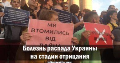 Войцех Михальски.Болезнь распада Украины на стадии отрицания