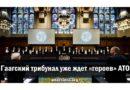 Ольга Киевская.Гаагский трибунал уже ждет «героев» АТО