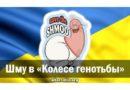 Анатолий Урсида.Шму в «Колесе генотьбы»