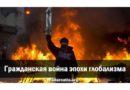 Ростислав Ищенко.Гражданская война эпохи глобализма