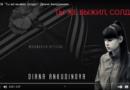 Диана Анкудинова.    «Ты же выжил, солдат».