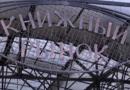 Виктор Кузнецов.Одесский книжный рынок: От советской цензуры до черного нала и контрабанды