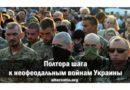 Сергей Климов.Полтора шага к неофеодальным войнам Украины