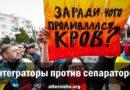 Ростислав Ищенко.  Интеграторы против сепараторов.