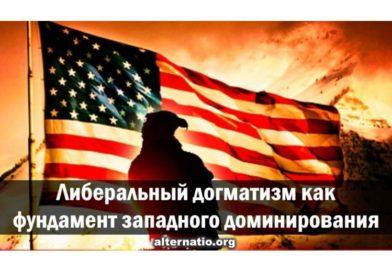 Анатолий Широкобородов.Либеральный догматизм как фундамент западного доминирования