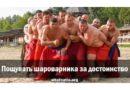 Сергей Донецкий.Пощупать шароварника за достоинство