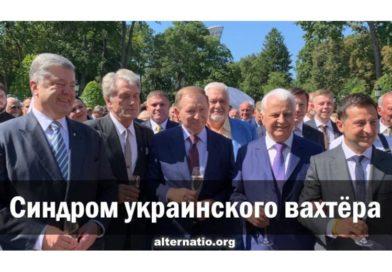 Алексей Белов.Синдром украинского вахтёра