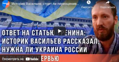 Историк Васильев объяснил, стоит ли переоценивать близость русских и украинцев