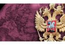 Ростислав Ищенко.Россия в глобальном мире