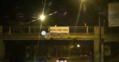 В Одессе ночью на Водопроводной и Люстдорфской дороге неизвестные вывесили плакаты с надписью «Да, мы один народ», явно намекая на известную цитату Путина